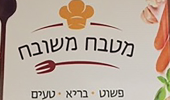 heart-healthy-cookbook-for-haredi-women-created-by-hadassahs-pollin-center-thumb